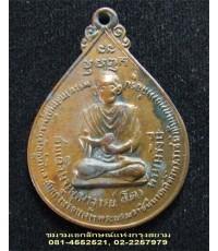 เหรียญหยดน้ำ สมเด็จโต หลัง ภปร.ปี๒๕๑๑