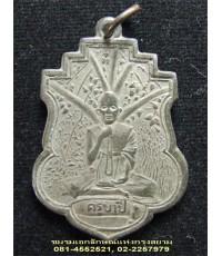 เหรียญครูบาขาวปี สะหรีห้ากิ่ง รุ่นแรก ๒๔๙๗