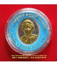 เหรียญสมเด็จย่า๕แผ่นดิน เนื้อเงินหน้าทองคำ