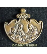 เหรียญเสด็จถวายน้ำสรงสมเด็จพระมหาวีรวงศ์ ปี๒๕๒๘