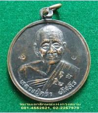 เหรียญหลวงปู่คร่ำ ยโสธโร วัดวังหว้า ปี๒๕๓๖