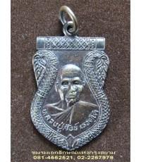 เหรียญหลวงปู่สังข์ เรวตฺโต รุ่นเททอง