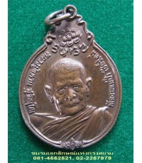 เหรียญหลวงปู่แหวน สุจิณฺโณ รุ่นสร้างตึกพยาบาล ปี๒๕๒๑