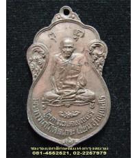 เหรียญหลวงปู่เอี่ยม วัดโคนอน ปี๒๕๑๕