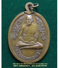 เหรียญหลวงพ่อเปิ่น วัดบางพระ ปี ๒๕๓๙