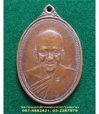 เหรียญหลวงพ่อเปิ่น วัดบางพระ ปี ๒๕๓๔