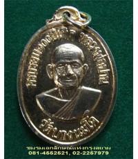 เหรียญครบรอบ ๑๐๐ปีเกิด หลวงพ่อปาน ปี๒๕๑๘