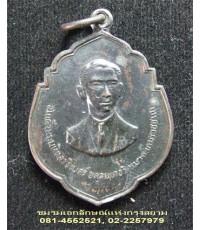 เหรียญที่ระลึก พระบรมชนก-งานฉลอง ๘๔ ปีศิริราช พ.ศ.๒๕๑๗