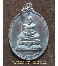 เหรียญพระสังกัจจายน์ วัดเสนานฤมิตร จ.สระบุรี