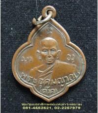 พระอุดมญาณ(ด๊วด) วัดเสาธงทอง จ.นนทบุรี ปี ๒๔๙๙