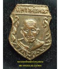 เหรียญอาร์มเล็ก หลวงปู่ทวด วัดช้างไห้