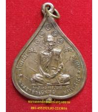 เหรียญใบโพธิ์ หลวงปู่หลุย จันทสาโร วัดถ้ำผาบิ้ง