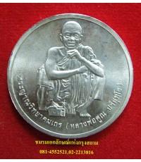 เหรียญหลวงพ่อคูณ ปริสุทโธ รุ่นสรงน้ำ ปี ๒๕๓๘ เนื้อเงิน