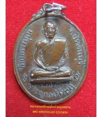 เหรียญพระญานวิศิษฎ์ (พระอาจารย์สิงห์) วัดป่าทรงคุณ ปี2514