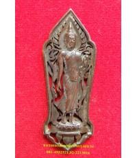 เหรียญฉลุฉลอง๒๕พุทธศตวรรษ วัดป่าสาละวัน นครราชสีมา