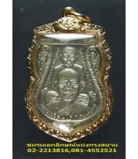 เหรียญหลวงปู่ทวดรุ่นพุทธซ้อน พิมพ์นิยม ปี 2509 วัดช้างไห้...3