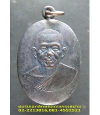เหรียญแอ่งกะทะหลังสิงห์ หลวงพ่อแช่ม วัดดอนยายหอม นครปฐม