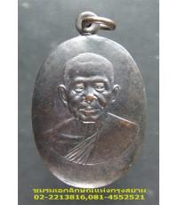 เหรียญแอ่งกะทะหลังสิงห์ หลวงพ่อแช่ม วัดดอนยายหอม นครปฐม...2