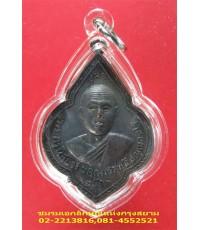 หลวงพ่อโอด วัดจันเสน เหรียญพุ่มข้าวบิณฑ์(ดอกจิกใหญ่)ทองแดงรมดำ