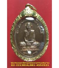 หลวงพ่อพรหม วัดช่องแค เหรียญฉลองครบรอบ ๙๐ ปี
