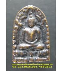 เหรียญหล่อพิมพ์พระพุทธชินราช หลวงพ่อเส้ง วัดแหลมทราย จ.สงขลา