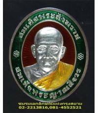 เหรียญเงินลงยาสีเขียว-แดง สมเด็จพระสังฆราช รุ่น.. เฉลิมพระเกียรติ..ปี ๒๕๓๙