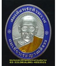 เหรียญเงินลงยาสีน้ำเงิน สมเด็จพระสังฆราช รุ่น.. เฉลิมพระเกียรติ..ปี ๒๕๓๙