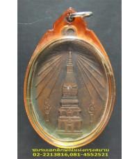เหรียญพระธาตุพนมช่วยไทย ปี 2518