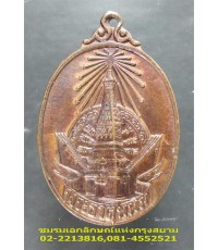 เหรียญพระธาตุพนม ปี๒๕๒๐