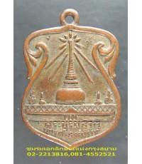 เหรียญพระธาตุนครศรีธรรมราช ปี2507 กะไหล่ทอง