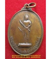 เหรียญพระยาพิชัยดาบหัก จังหวัดอุตรดิตถ์