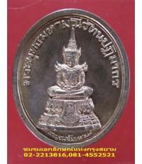 เหรียญพระพุทธมหามณีรัตนปฏิมากร รุ่นเทิดพระเกียรติ