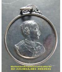 เหรียญ ร.๕ ครบ๙๐ปี โรงเรียนนายร้อยพระจุลจอมเกล้า