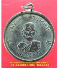 เหรียญหลวงปู่คำมี ฉลองครบอายุ๙๓ปี
