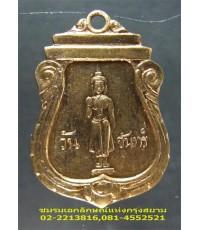 เหรียญพระประจำวันจันทร์ หลวงปู่ใจ วัดเสด็จ ปี๒๔๙๔