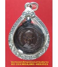 เหรียญหลวงพ่อจ้อย วัดศรีอุทุมพร จ.นครสวรรค์ รุ่นแรก