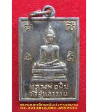 เหรียญหลวงพ่อฉิม วัดสุทธาราม รุ่นแรกสร้างปี 2505