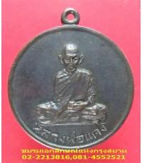 เหรียญหลวงพ่อแดง วัดแหลมสอ รุ่นแรกปี ๒๕๑๓