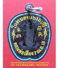 เหรียญแอปเปิ้ล หลวงพ่อเตียง วัดเขารูปช้าง จ.พิจิตร ปี 2516