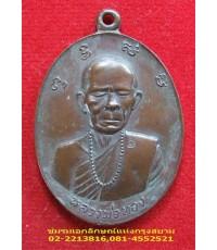 เหรียญหลวงพ่อทองหลังพระปิดตา วัดสระแก้ว ปราจีนบุรี 2521