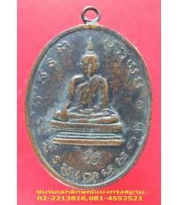 เหรียญหลวงพ่อโบสถ์น้อย โค๊ดอร รุ่น 2 ปี2518