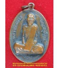 เหรียญหลวงพ่อผาง วัดอุดมคงคาคีรีเขตต์ ปี ๒๕๑๒