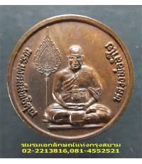 เหรียญ ๖ รอบ หลวงพ่อลำใย วัดทุ่งลาดหญ้า ปี ๒๕๔๐