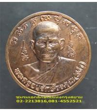 เหรียญหลวงพ่อสง่า วัดหนองม่วง ปี 2539