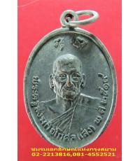 เหรียญพระครูสงฆกิจโกศล (เส่ง) หลังพระวิสุทธิสารเถร (ผ่อง) ปี2519