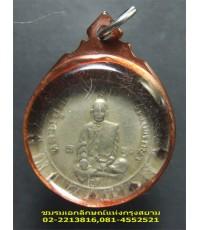 เหรียญรุ่นแรกหลวงปู่กี่ วัดแพรกษา หลังนางกวัก เนื้ออัลปาก้า