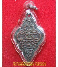 เหรียญนาคเกี้ยว วัดตรีจินดาวัฒนาราม ปี ๒๕๐๐