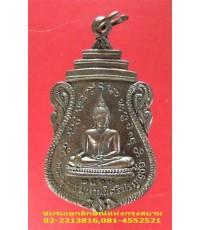 เหรียญพระพุทธมหามุนีศรีหริภุญชัย ปี2519 วัดวชิรธรรมสาธิต