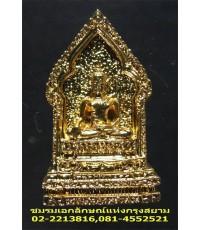 เหรียญหลวงพ่อวัดอินทรวิหาร บางขุนพรหม กทม. ปี ๒๕๓๑