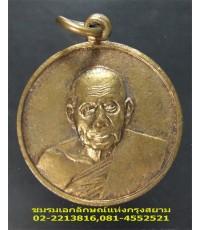 เหรียญสมเด็จพระสังฆราชญาโณทยมหาเถระ.งานสมโภชพระสุพรรณบัฎ ปี 2506.